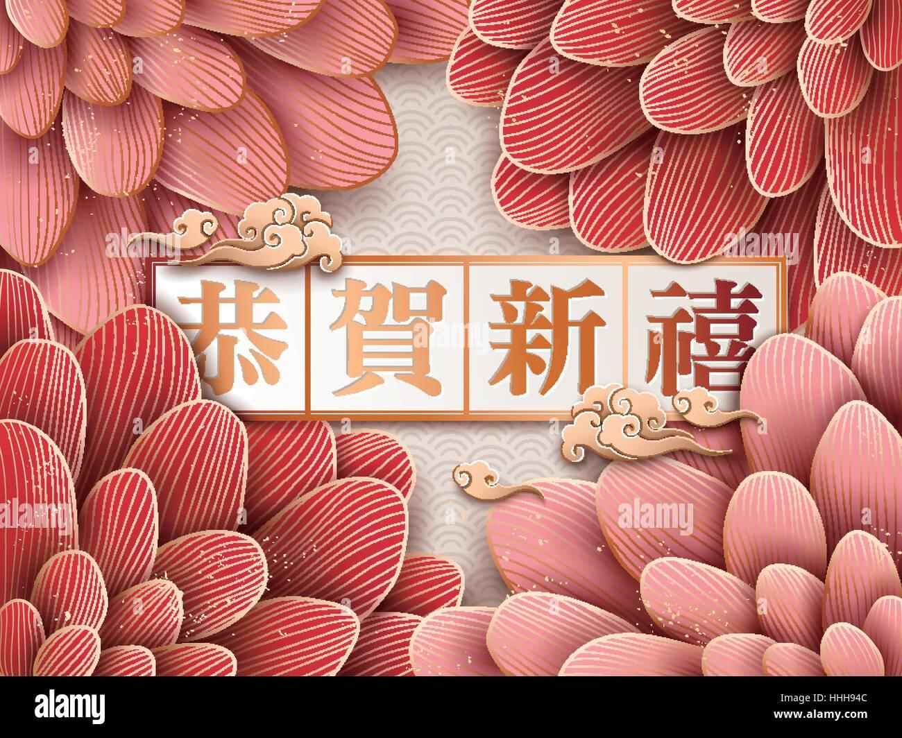 Chinesisches Neujahr 2017, chinesische Wörter: Frohes neues Jahr in ...