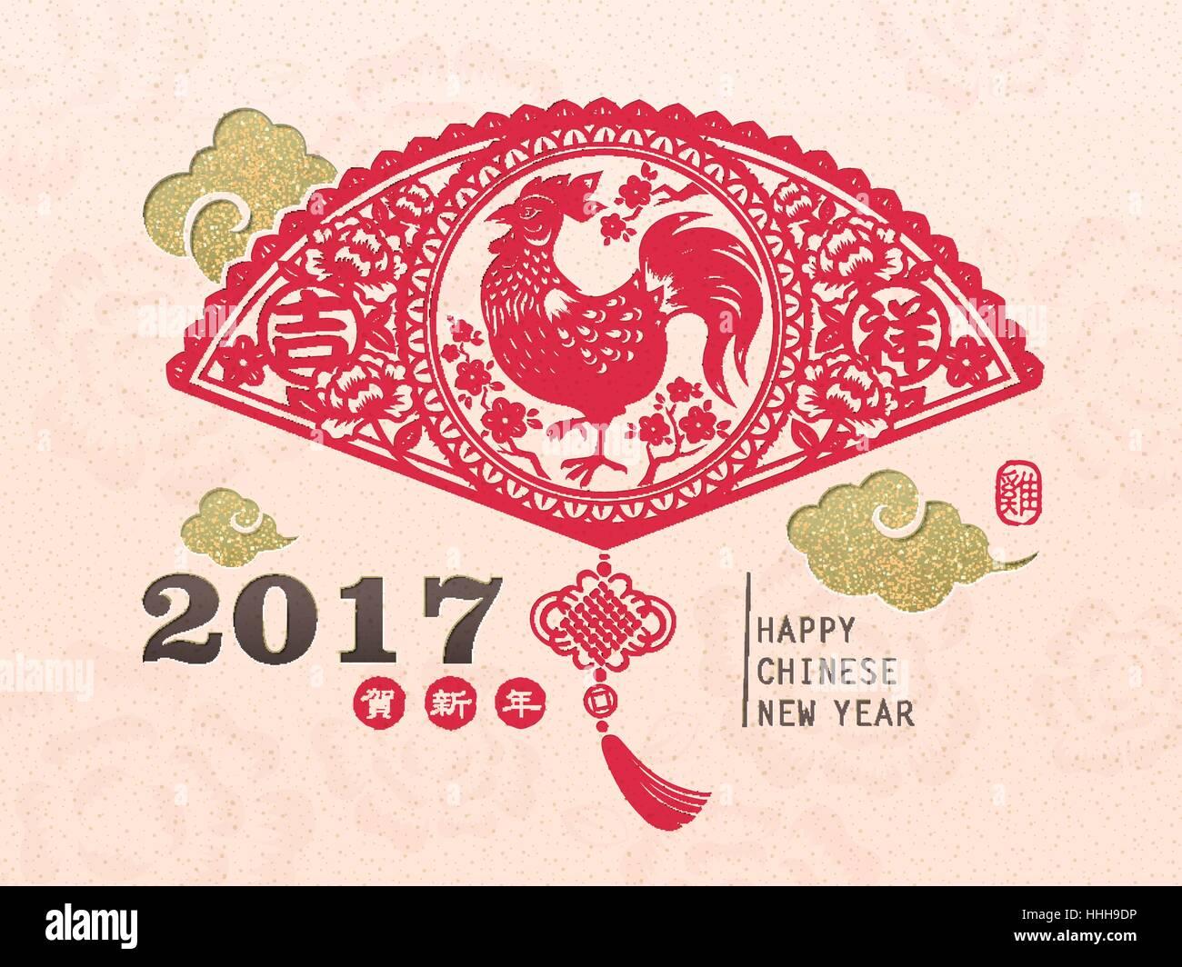 Chinesisches Neujahr 2017 schneiden Papier Stil Hahn und Pfingstrose ...