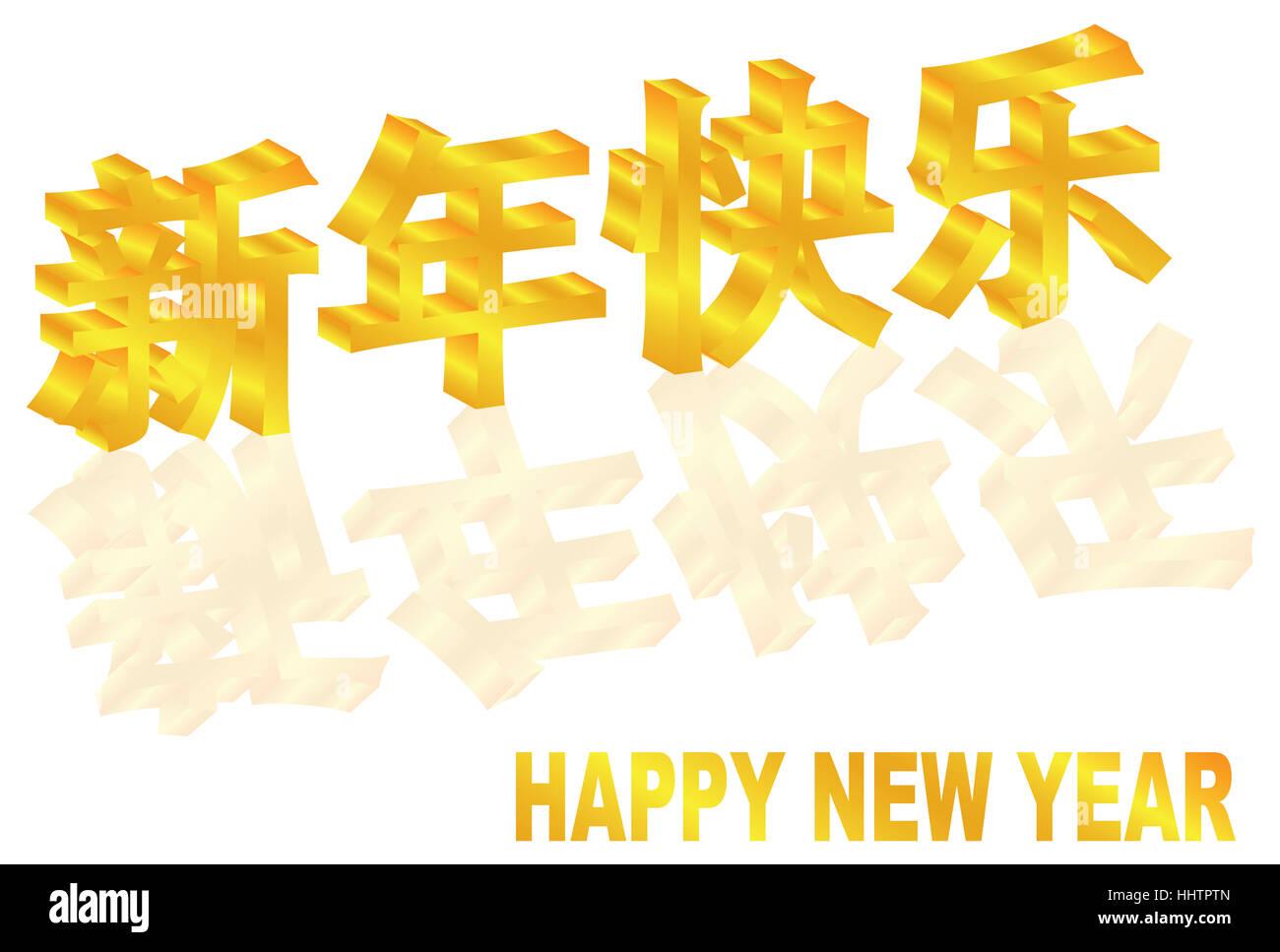 New Year Card Wishes Stockfotos & New Year Card Wishes Bilder - Alamy