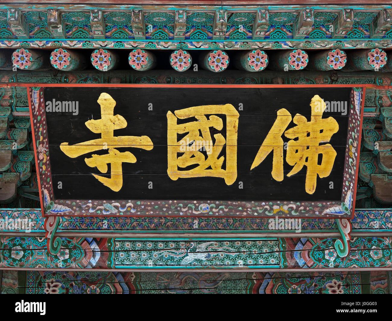 Bulguksa Tempel Gyeongju Südkorea Stockbild