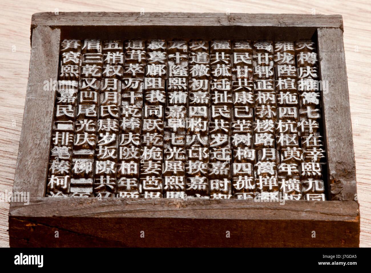 Antike Schrift Typografie China Buchdruck Chinesisch schreiben ...
