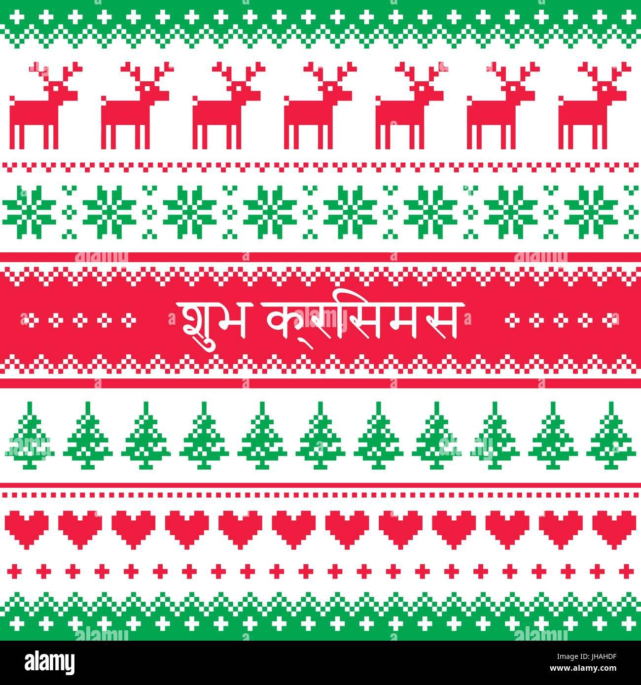 Frohe Weihnachten Hindi.Frohe Weihnachten In Hindi Nahtlose Muster Grußkarte Vektor