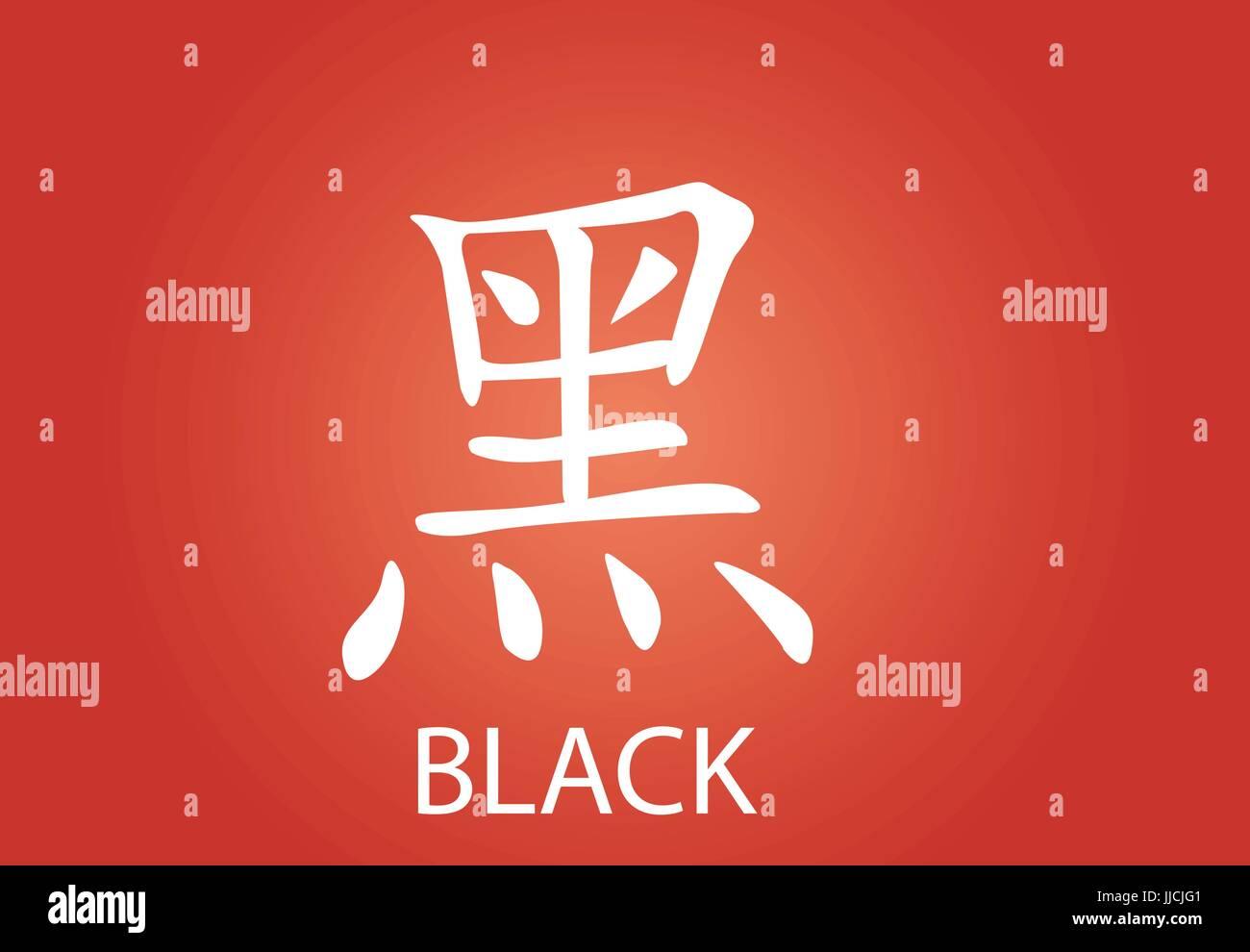 Chinesische Buchstaben Übersetzung Stockfotos & Chinesische
