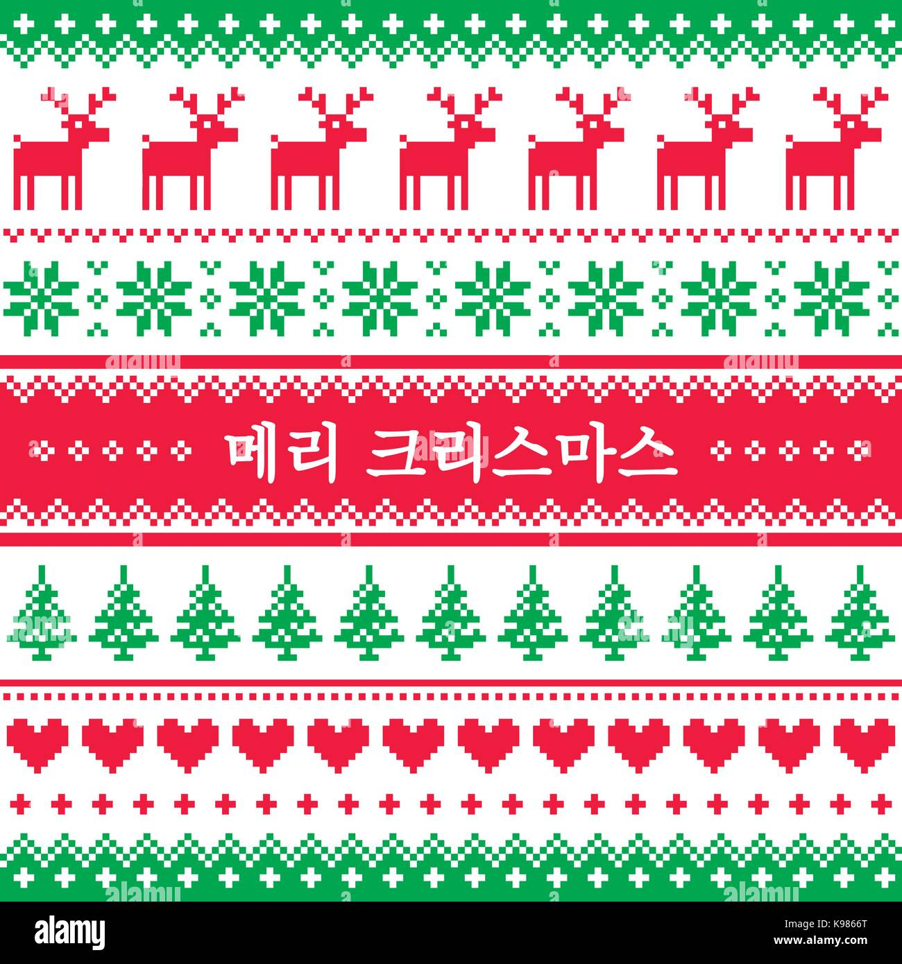 Koreanisch Frohe Weihnachten.Frohe Weihnachten In Koreanischen Grusskarte Nordische Oder