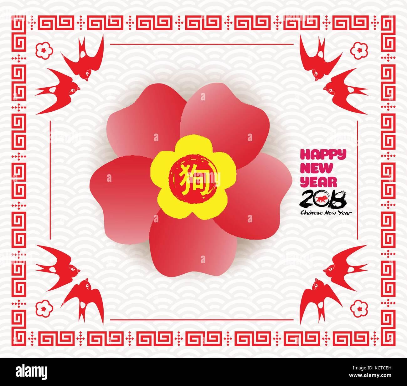 Das chinesische Neujahr Blume 2018. Jahr des Hundes Karte Vektor ...