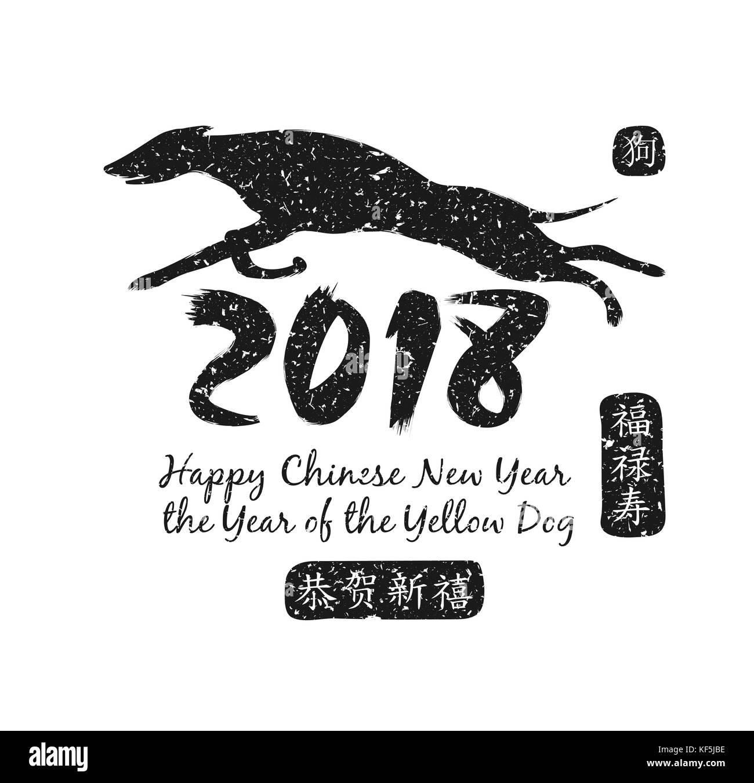 chinesischer kalender f r das jahr des hundes 2018 wenig. Black Bedroom Furniture Sets. Home Design Ideas
