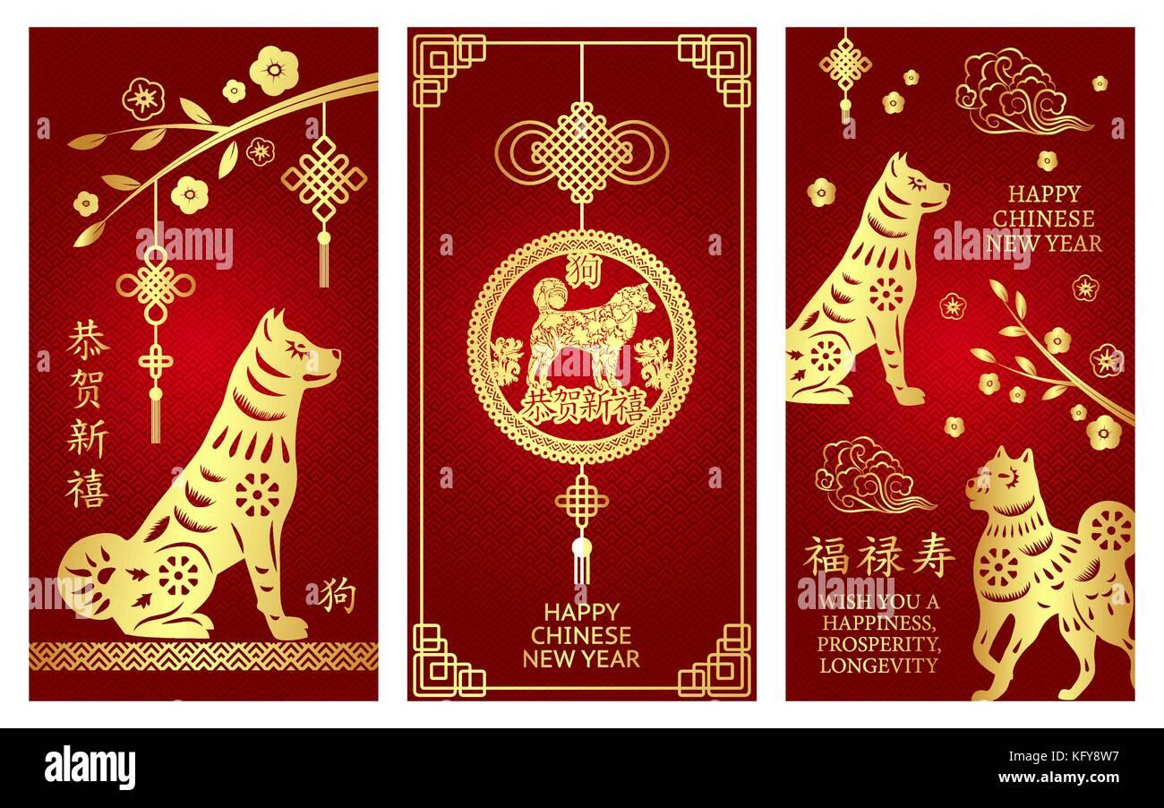 Satz von Banner mit Hund für das chinesische Neujahr. hieroglyphe ...