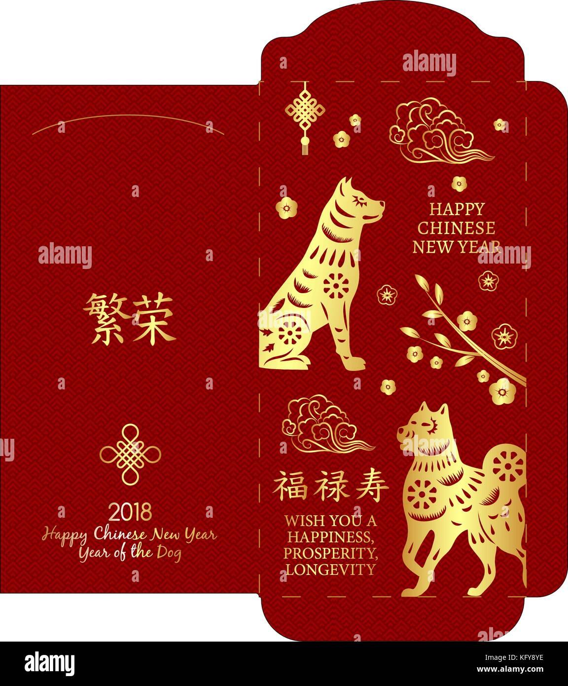 Chinesisches neues Jahr Geld rote Paket, roten Umschlag Vektor ...
