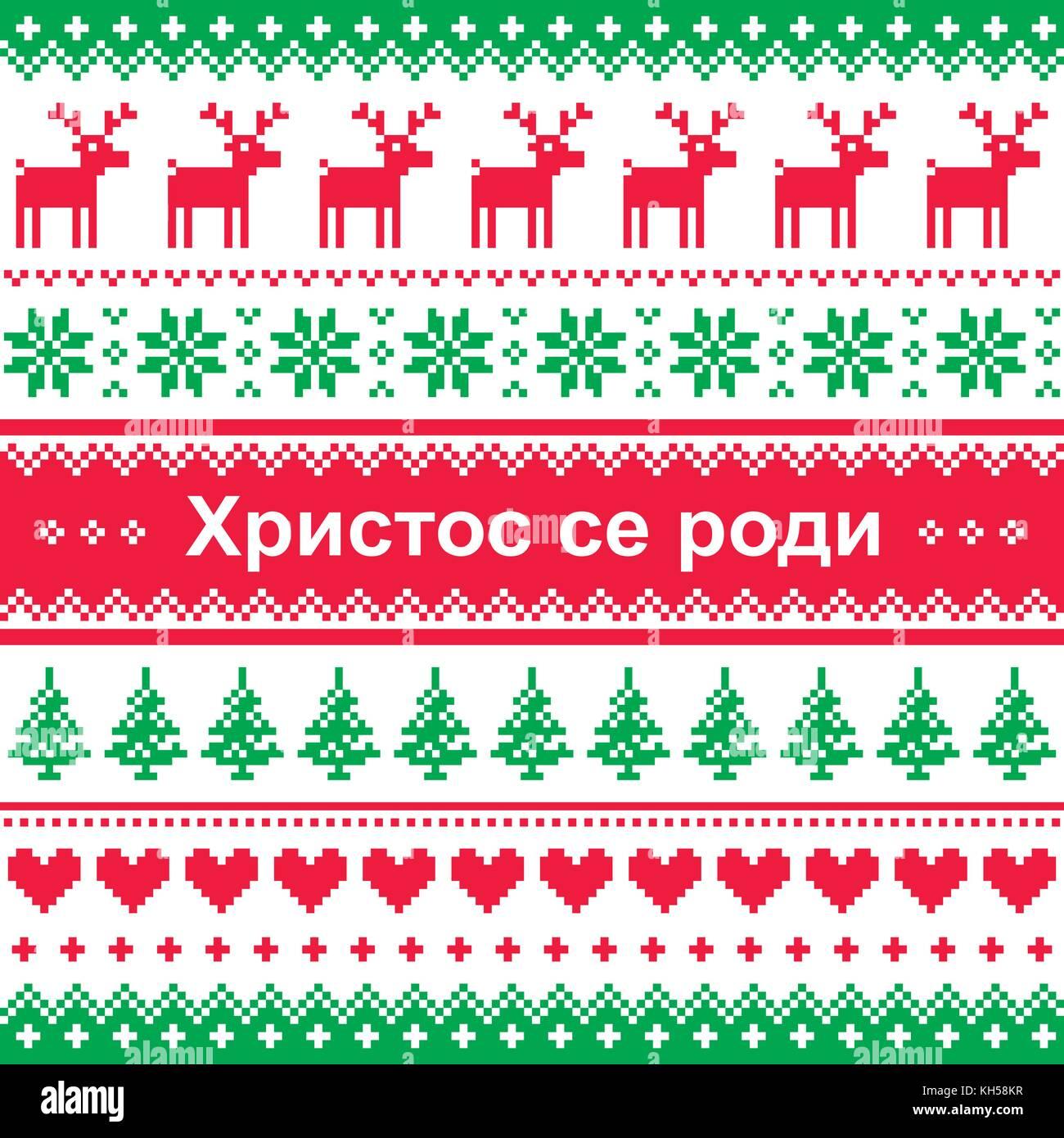 Frohe Weihnachten Serbisch.Frohe Weihnachten In Serbischen Und Montenegrinischen Vektor