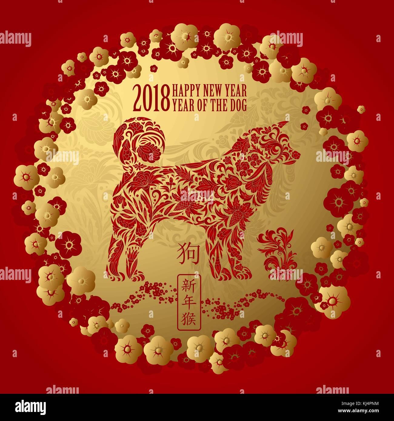 das chinesische neujahr emblem 2018 jahr des hundes vector illustration hieroglyphe. Black Bedroom Furniture Sets. Home Design Ideas