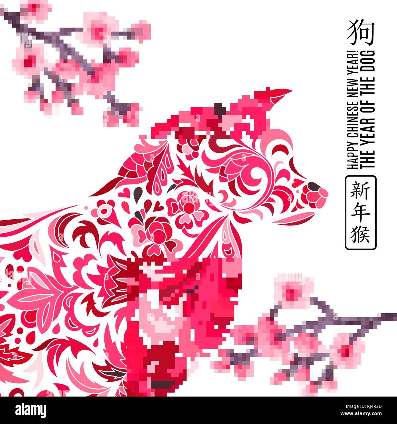 2018 Frohes neues Jahr Grußkarte. Jahr des Hundes. chinesischen neue ...