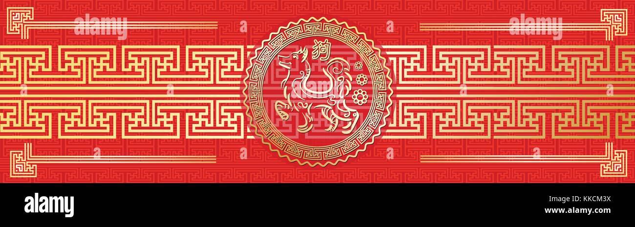 Happy Chinese New Year Grußkarte lunar Hund 2018 Symbol rot und ...