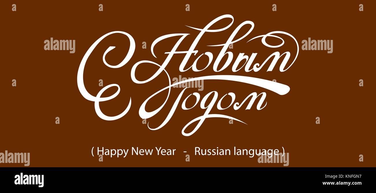 Frohe Weihnachten Und Ein Gutes Neues Jahr Russisch.Russische Kalligraphie Text Frohes Neues Jahr Vektor Abbildung