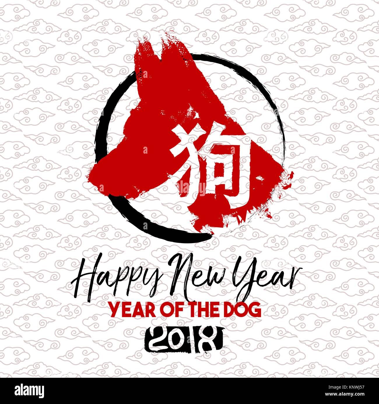 Happy Chinese New Year 2018 Grußkarte. Hand gezeichnet Welpen ...