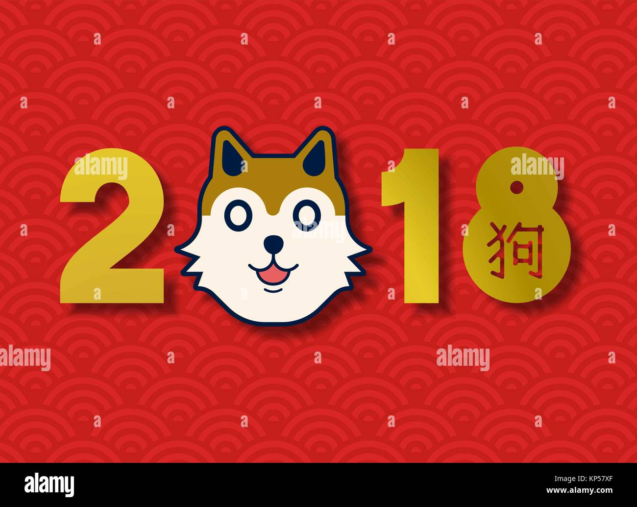 chinesisches neujahr 2018 gold typografie zitat abbildung mit niedlichen shiba inu welpen und. Black Bedroom Furniture Sets. Home Design Ideas