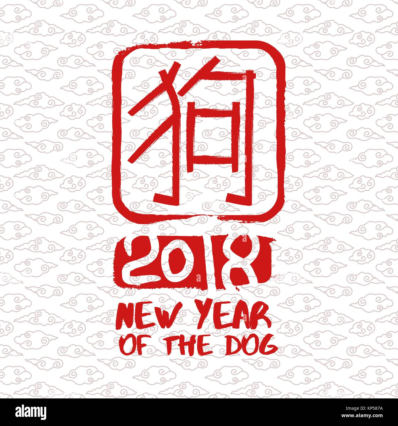Happy Chinese New Year 2018 Grußkarte Illustration, im ...