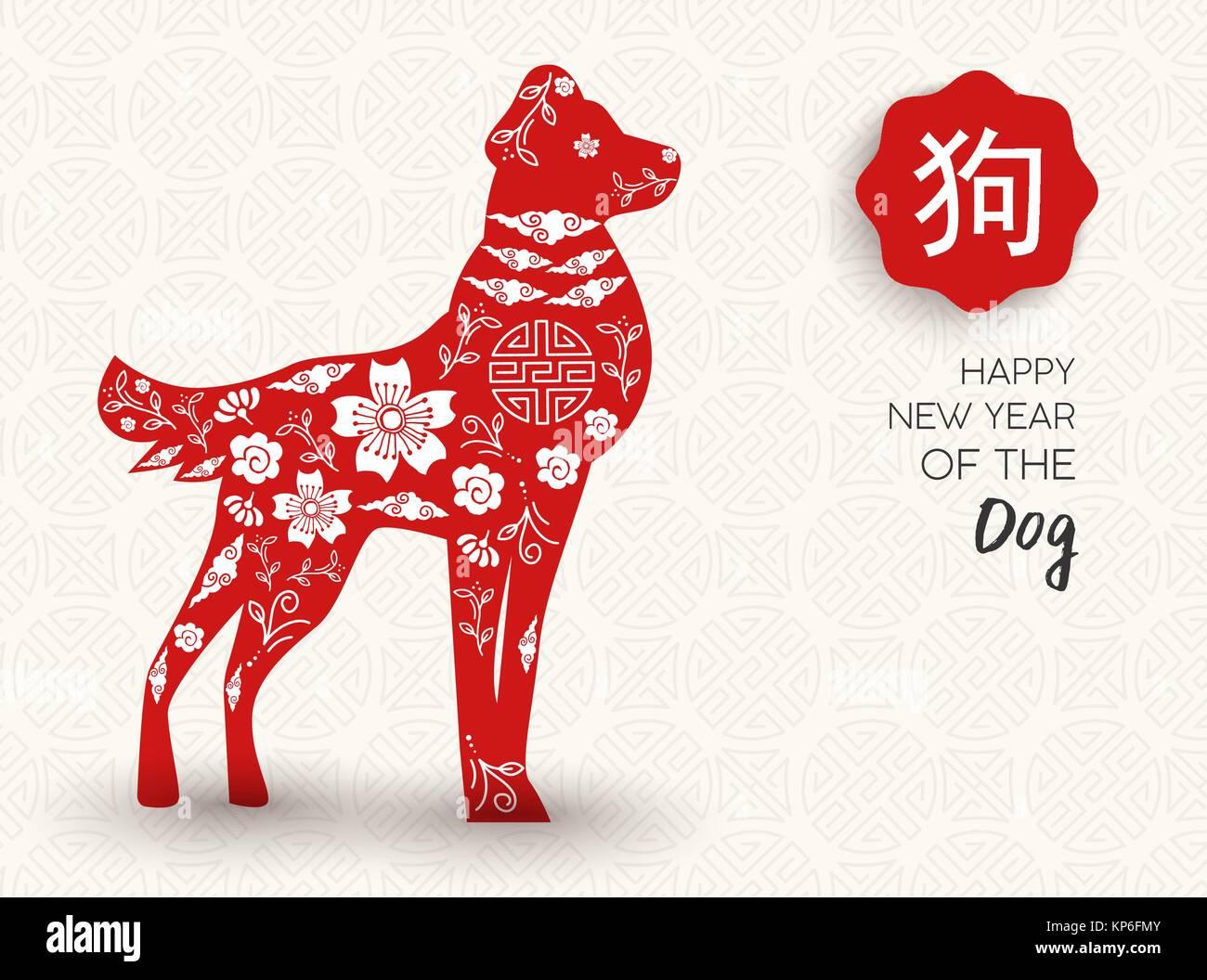 Chinesisches Neujahr 2018 Illustration, traditionellen Papier ...