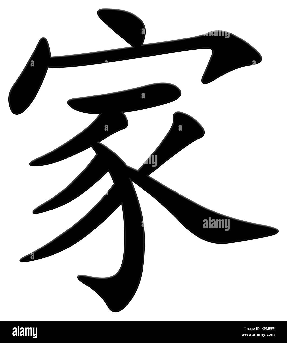 chinesische zeichen f r familie stockfoto bild 168866194 alamy. Black Bedroom Furniture Sets. Home Design Ideas