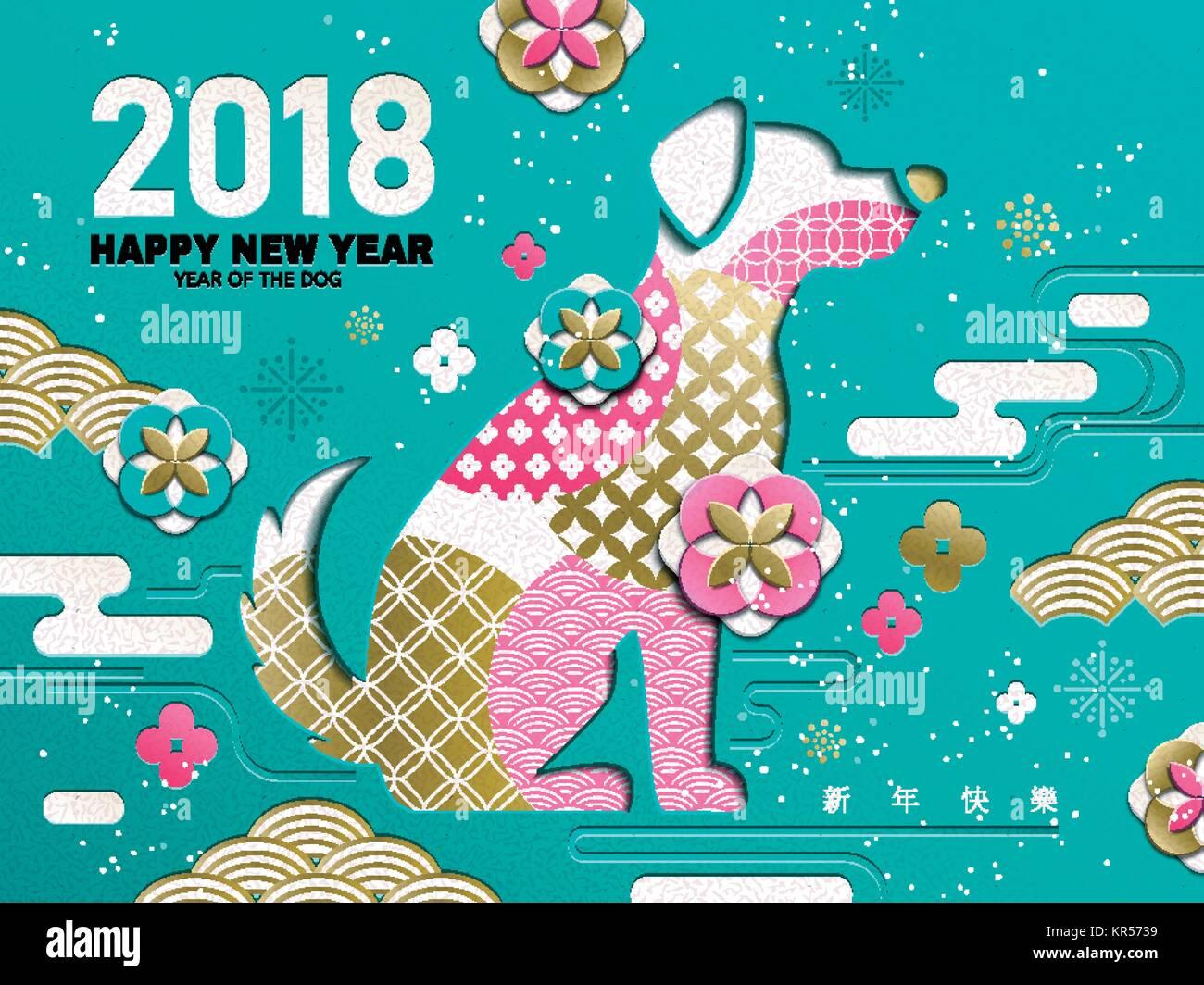 Das chinesische Neujahr Design, bunte Jahr des Hundes Dekoration in ...