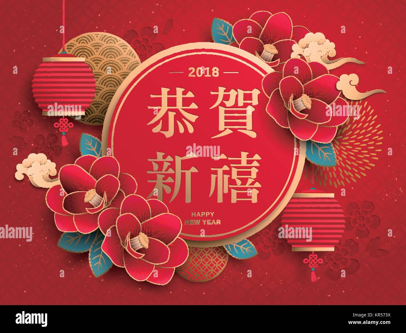 Das chinesische Neujahr Design, beste Wünsche für das Jahr in der ...