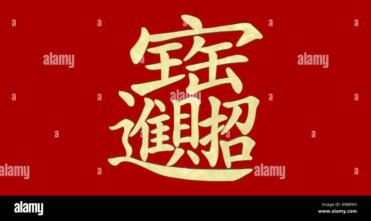 Das chinesische Neujahr flachbild Formulierung Goldbarren bedeutet ...