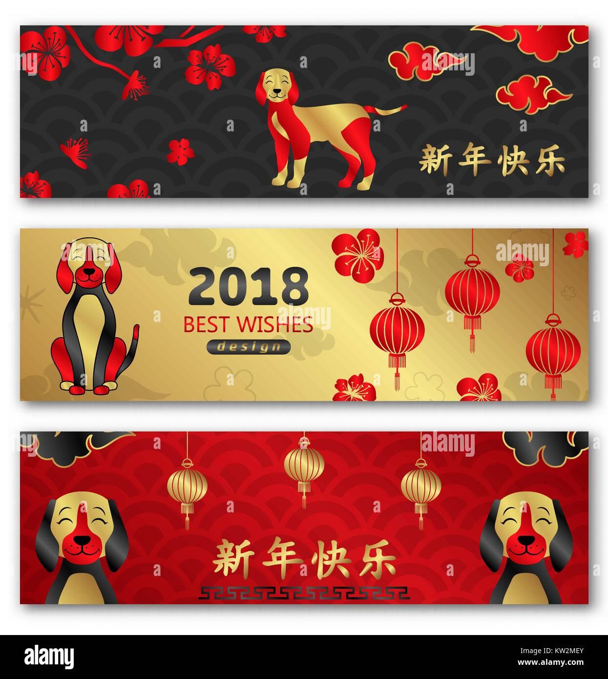 Banner chinesischen Neue Jahr Hund, Lunar Grußkarten. Übersetzung ...