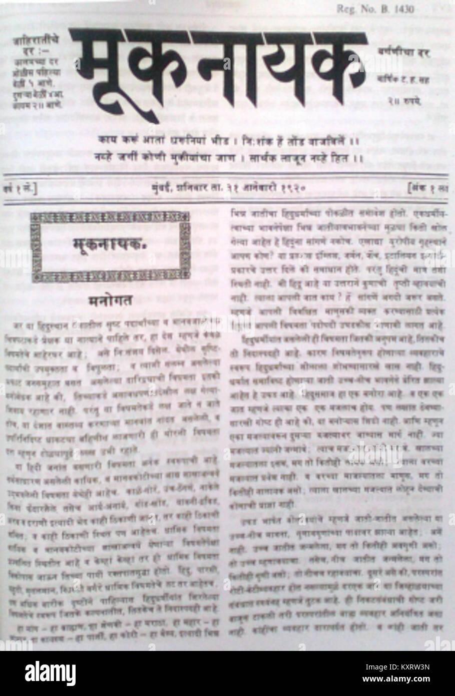 Deckblatt Von Dr Von Babasaheb Ambedkar Bin Ooknayak Stockfoto