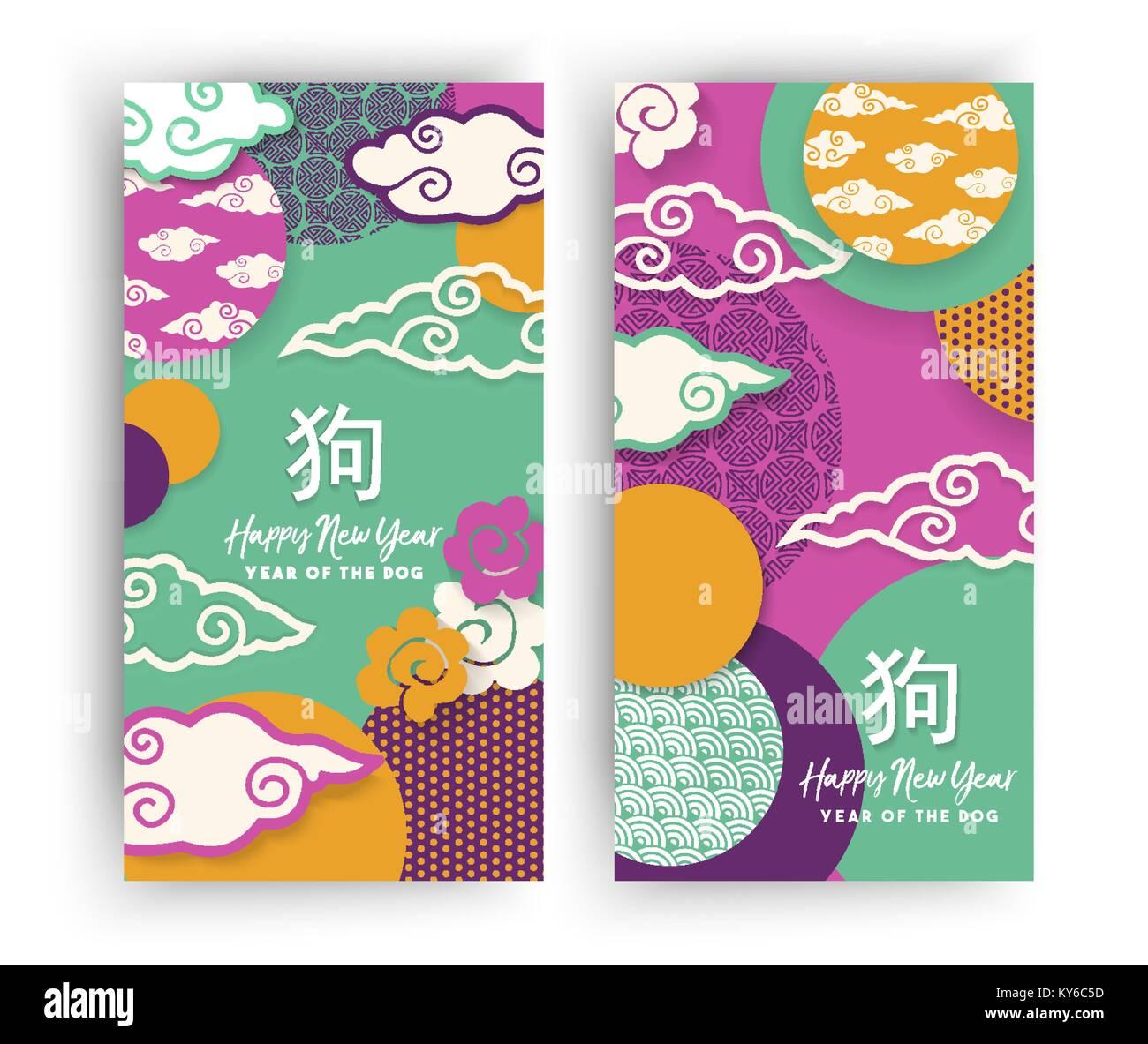 Happy Chinese New Year 2018 Grußkarten-Set. Moderne multicolor ...