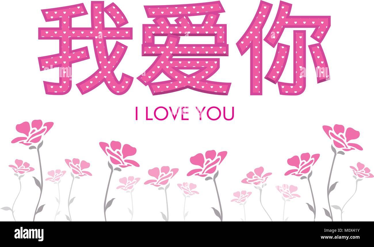 Satz Ich Liebe Dich In Chinesischer Sprache In Rosa Buchstaben Mit