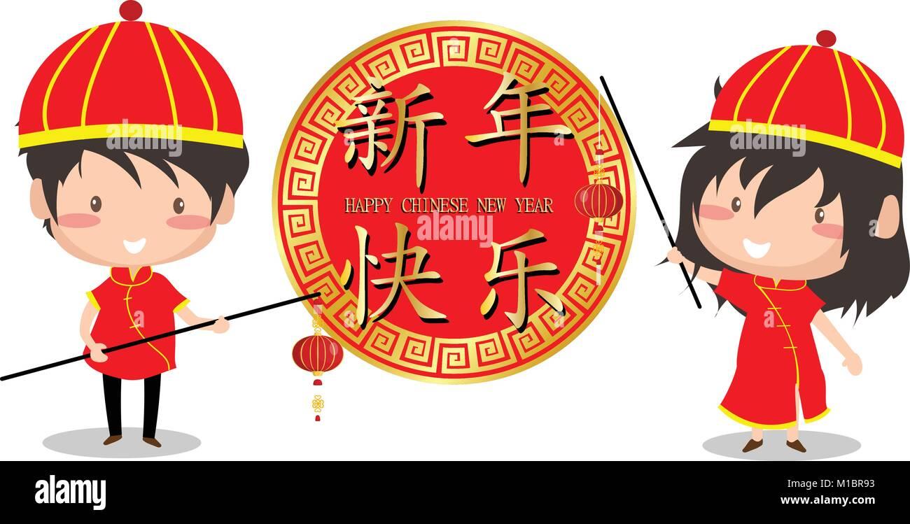 2018 Happy Chinese New Year Design, nette Jungen und Mädchen ...