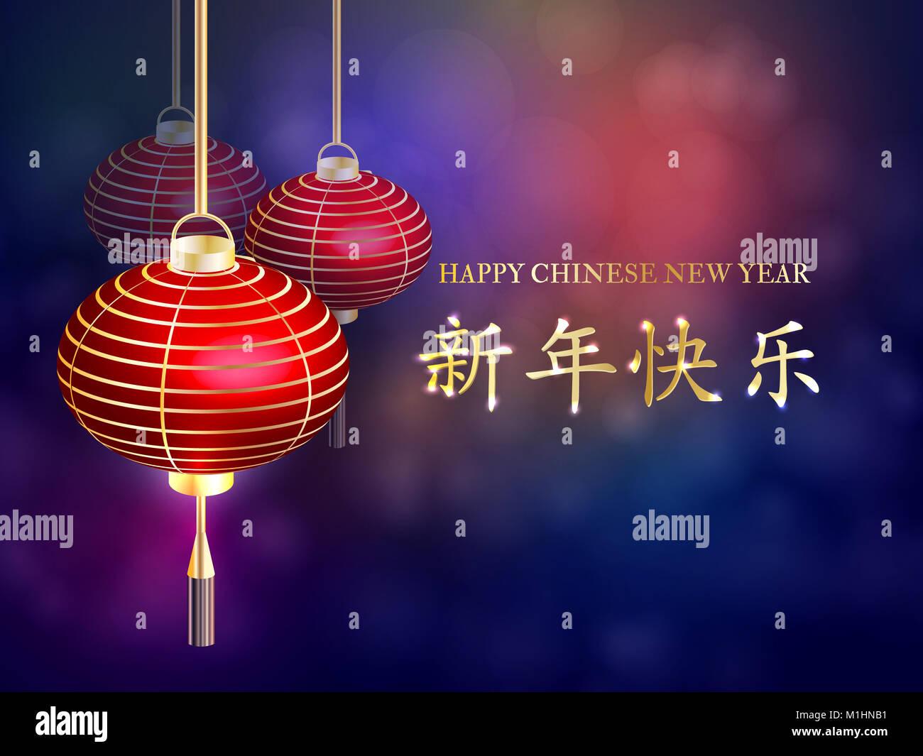 Das chinesische Neujahr. Chinesische Übersetzung: Frohes neues Jahr ...