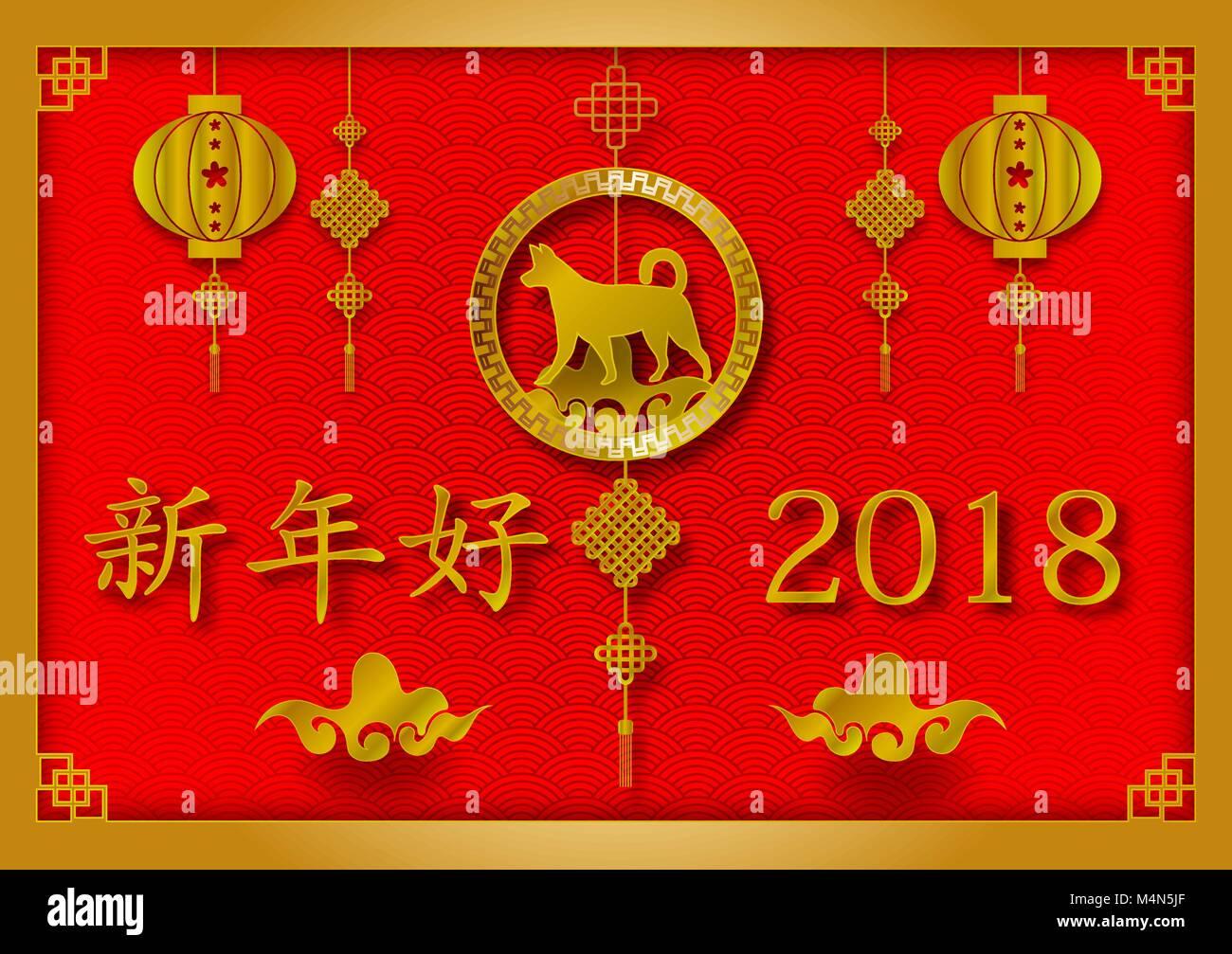 Paper art Stil von Happy Chinese New Year 2018 Hintergrund. Jahr des ...