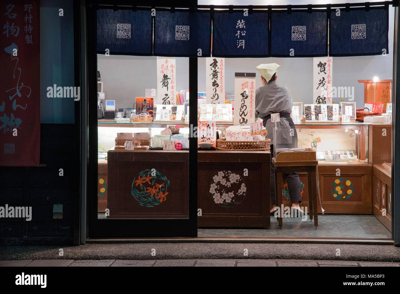 Asien, Japan, Nihon, Nippon, Kyoto, Japan Confiserie Stockbild