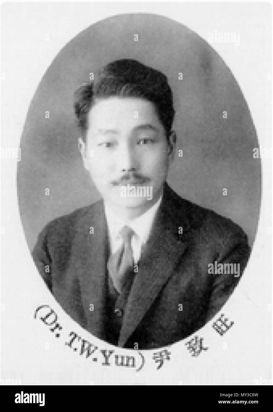 Englisch Yun Chiwang Jahrbücher Der Abfindungen College 1929