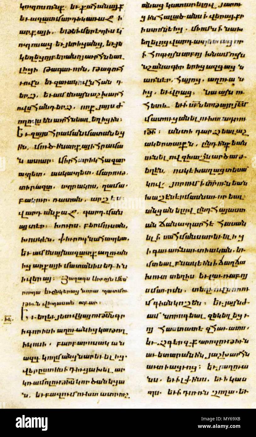 Englisch Verfassung Von Aghven Des Konigs Vachagan Der Fromme 5 Jahrhundert Bergkarabach Ein Teil Des M
