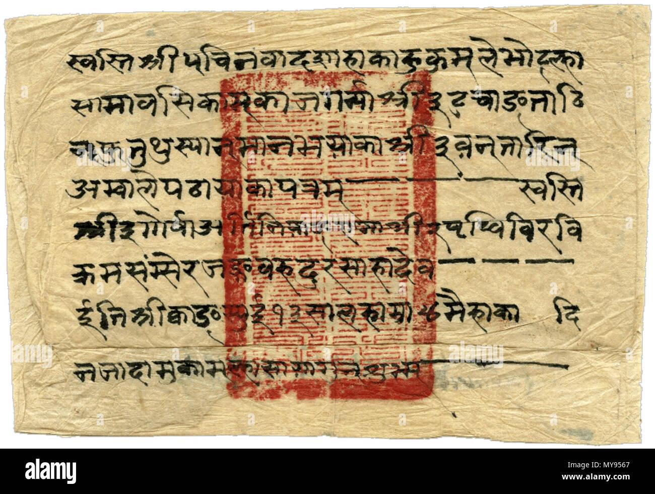 Englisch Ein Schreiben Der Amban Wen Shuo 文碩 Von Tibet Qing