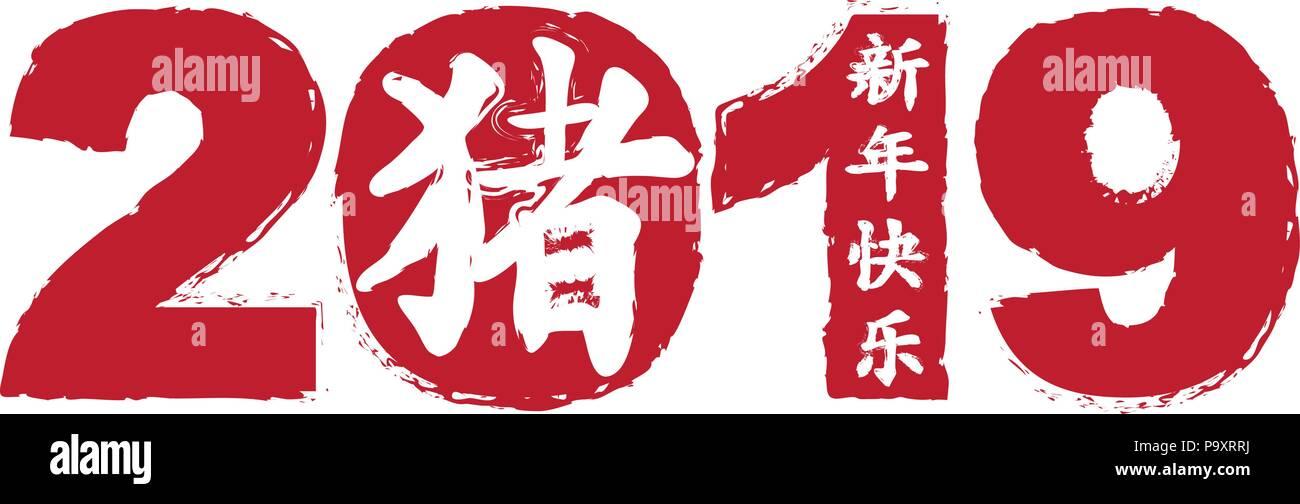 2019 Chinesisches neues Jahr des Schweins Rot Silhouette isoliert ...