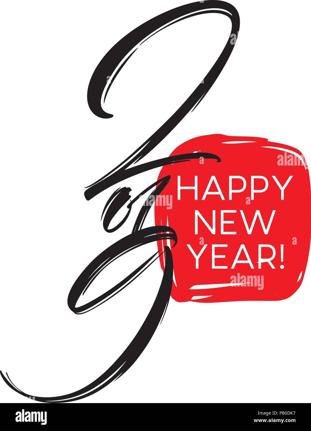 Chinesische Kalligraphie Neues Jahr 2019. Vector Illustration Vektor ...