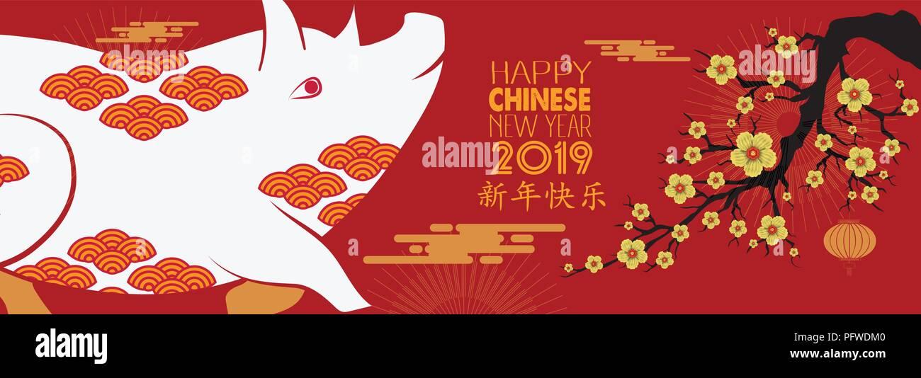 Frohes neues Jahr, 2019, Chinesische Zeichen bedeuten, Frohes Neues ...