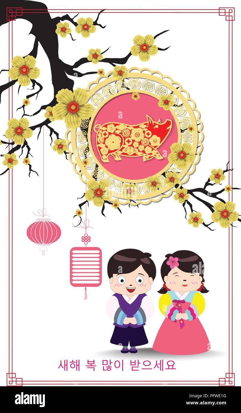 Traditionelle koreanische Frohes neues Jahr. Koreanische Zeichen ...