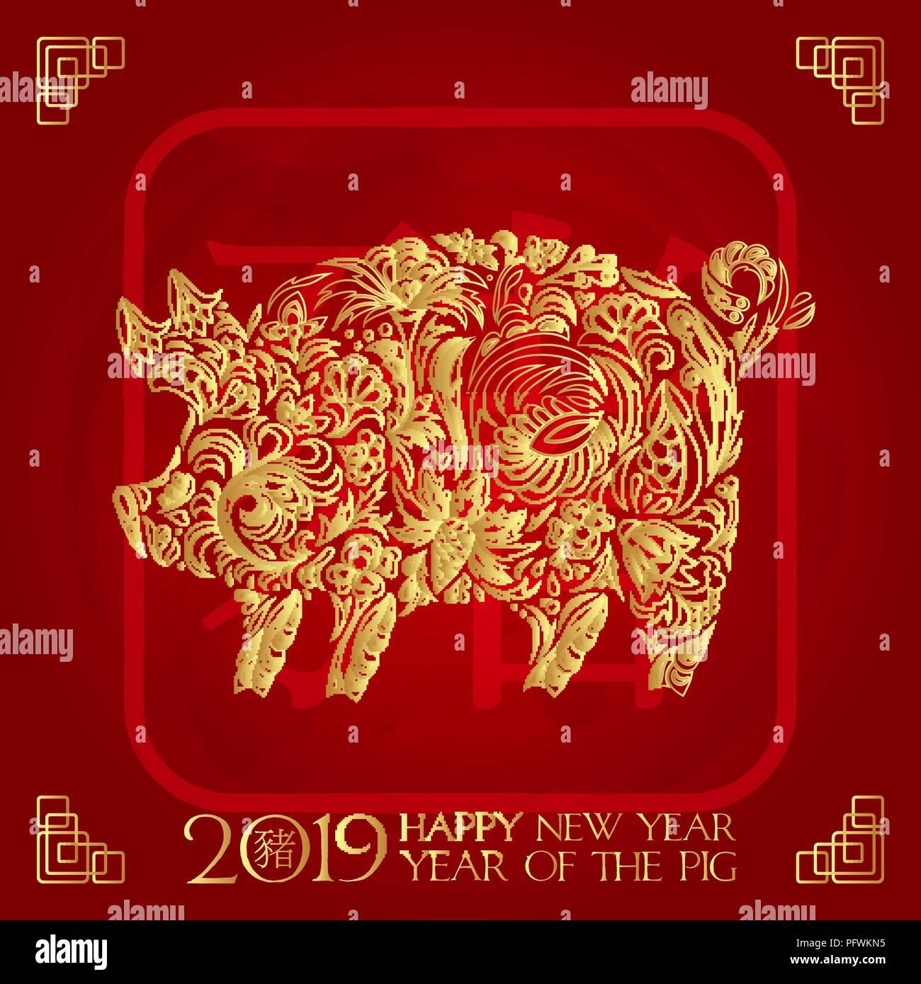 2019 Das chinesische Neujahr. Jahr des Schweins. Vector Illustration ...