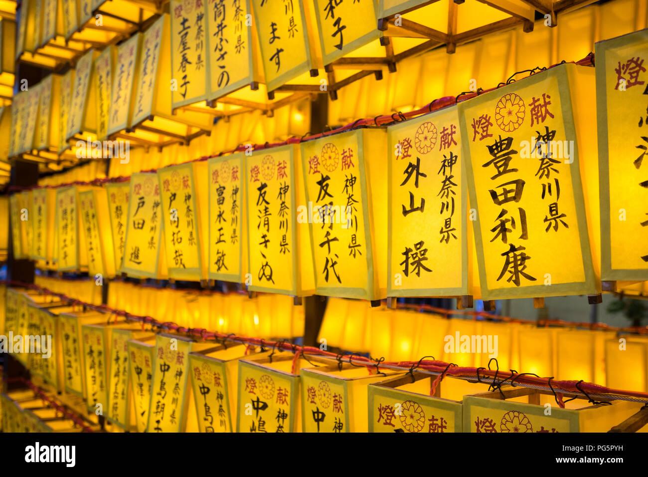 Laternen der 2018 Mitama Matsuri (Mitama Festival), einem berühmten japanischen Obon (Bon) Summer Festival. Yasukuni-schrein Ichigaya, Tokio, Japan. Stockbild
