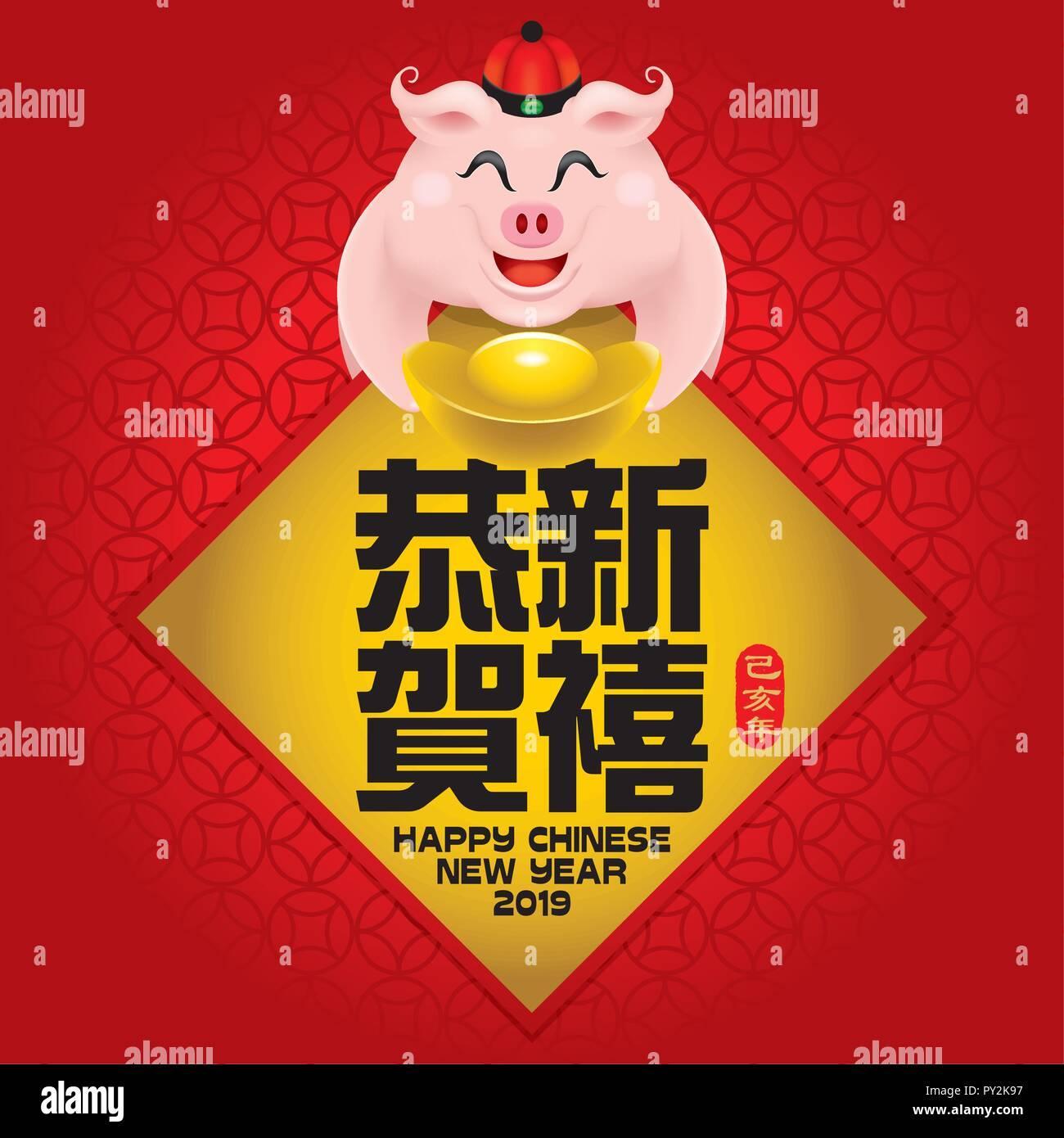 Bild niedlich Die kleine Schwein für chinesisches neues Jahr 2019 ...