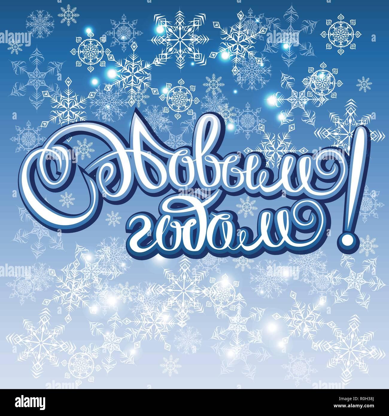 Frohe Weihnachten Und Ein Gutes Neues Jahr Russisch.Inschrift In Russischer Sprache Stockfotos Inschrift In Russischer