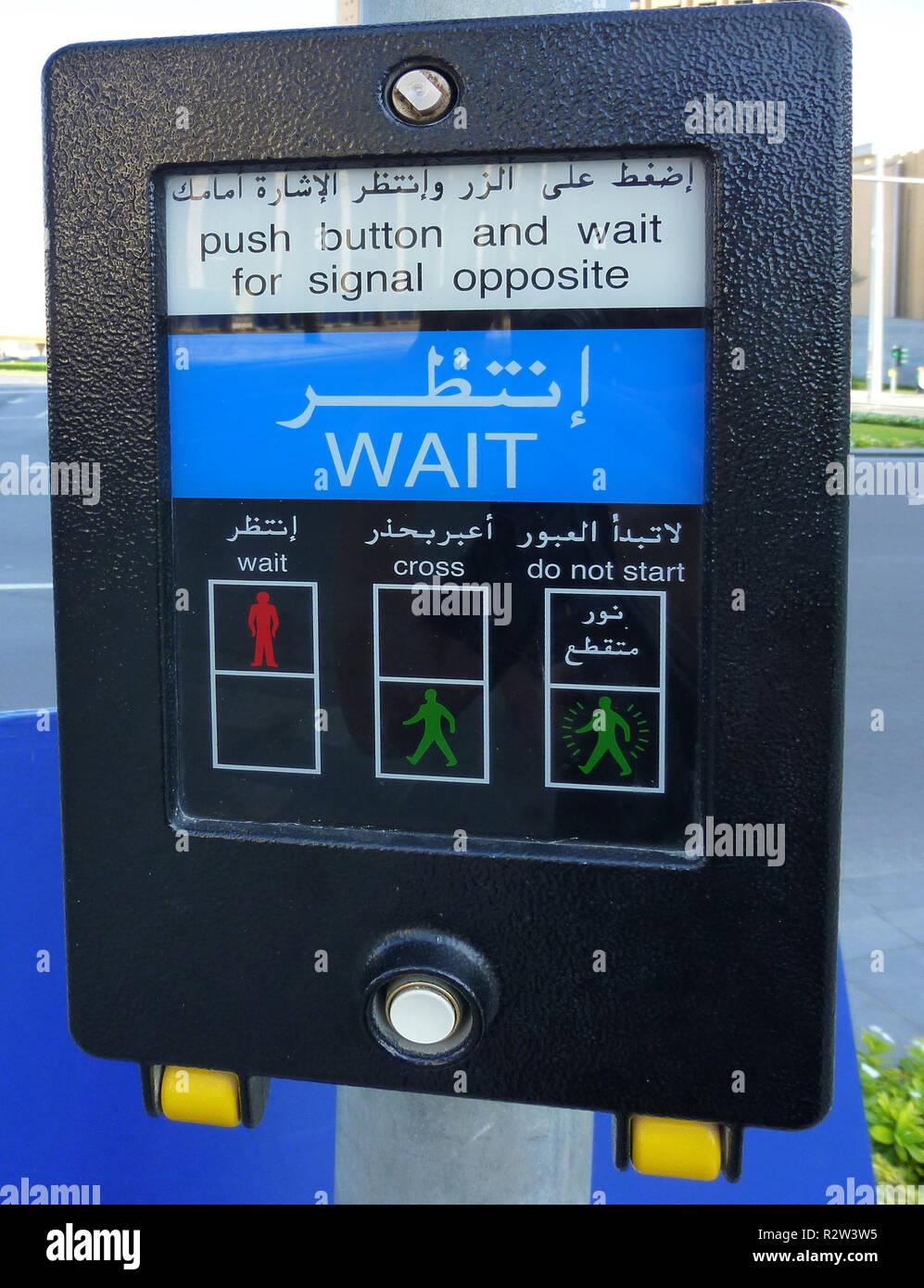 Warten auf Arabisch Stockbild
