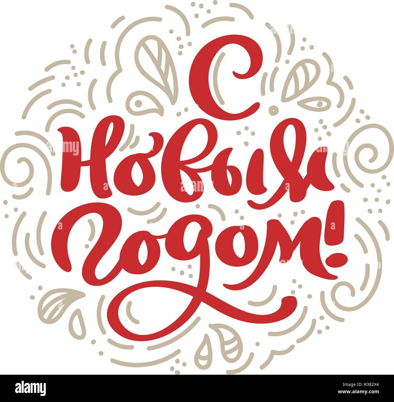 Frohe Weihnachten Und Ein Gutes Neues Jahr Russisch.Frohes Neues Jahr Rot Vintage Kalligraphie Weihnachten Schriftzug