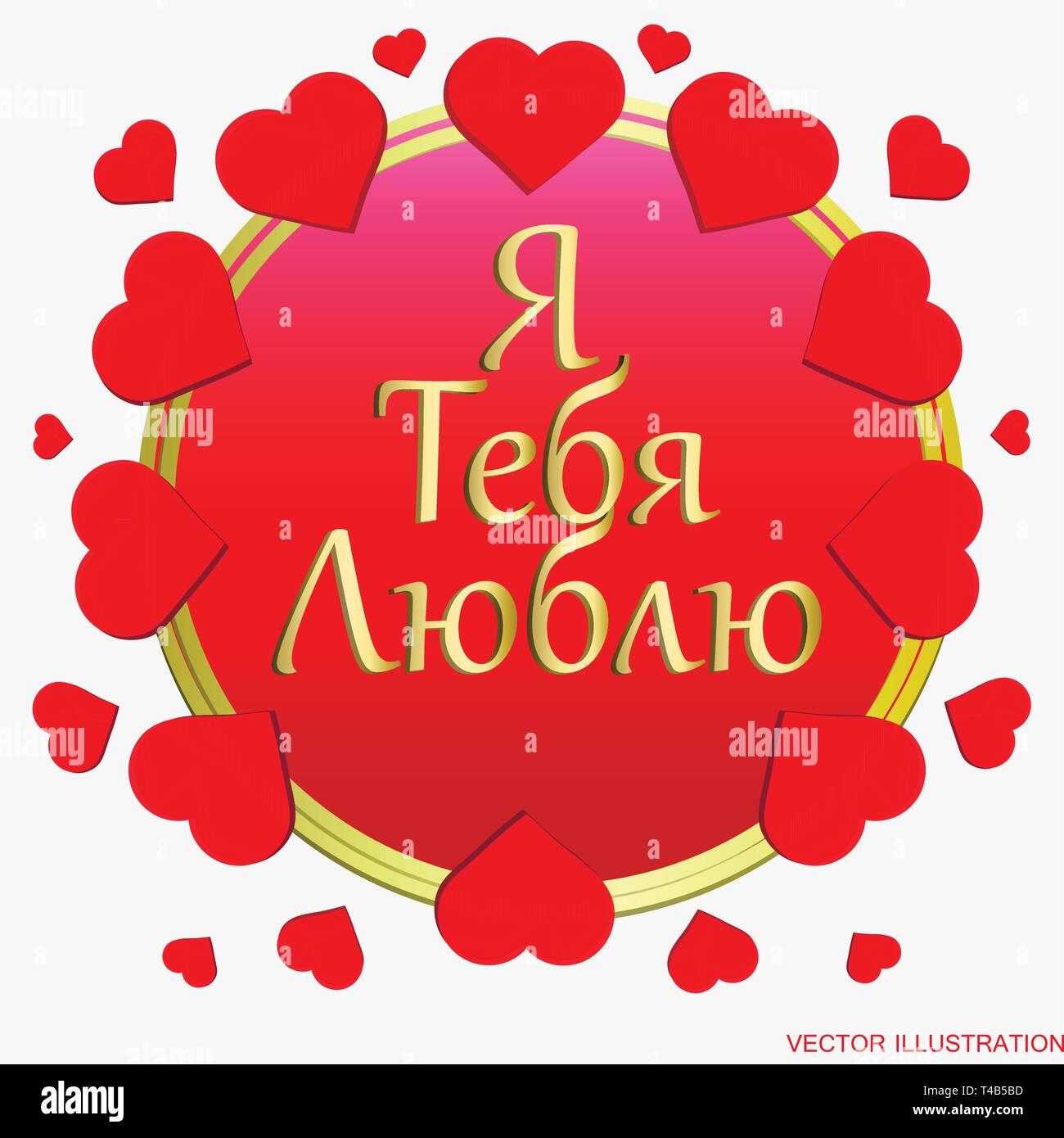 Ich liebe ihn auf russisch