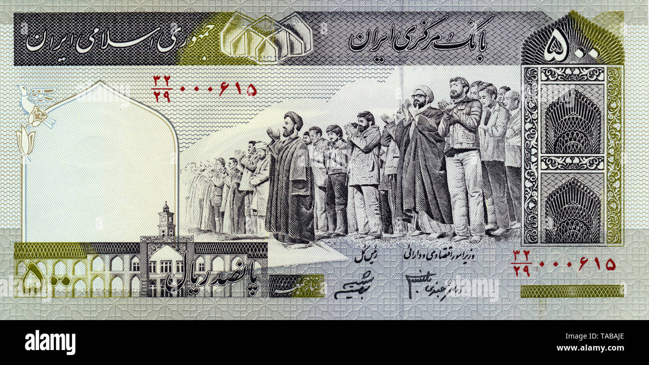 Banknote aus Iran, 500 Rial, Ayatollah Morteza Motahhari als Vorbeter, 1982 Stockbild