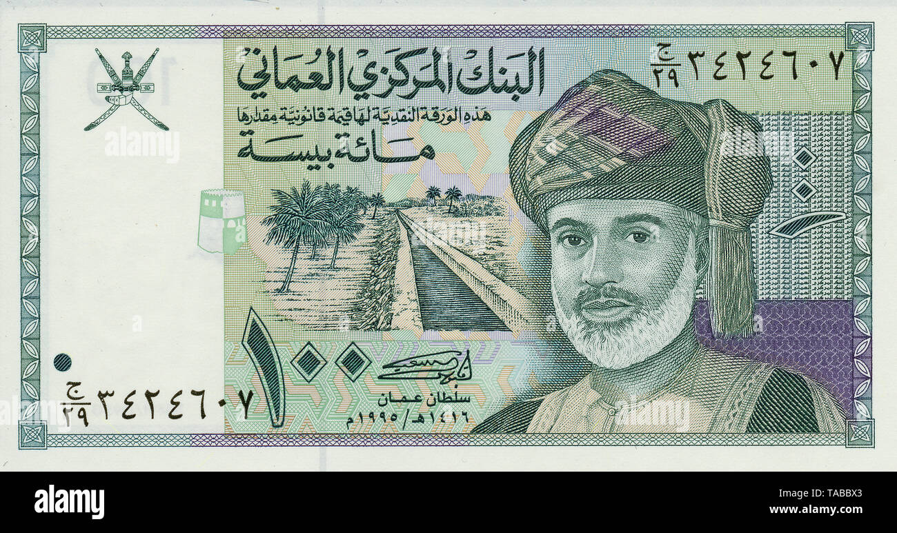 Banknote aus Oman, 100 Baisa, Sultan Qabus ibn Said, 1995 Stockbild