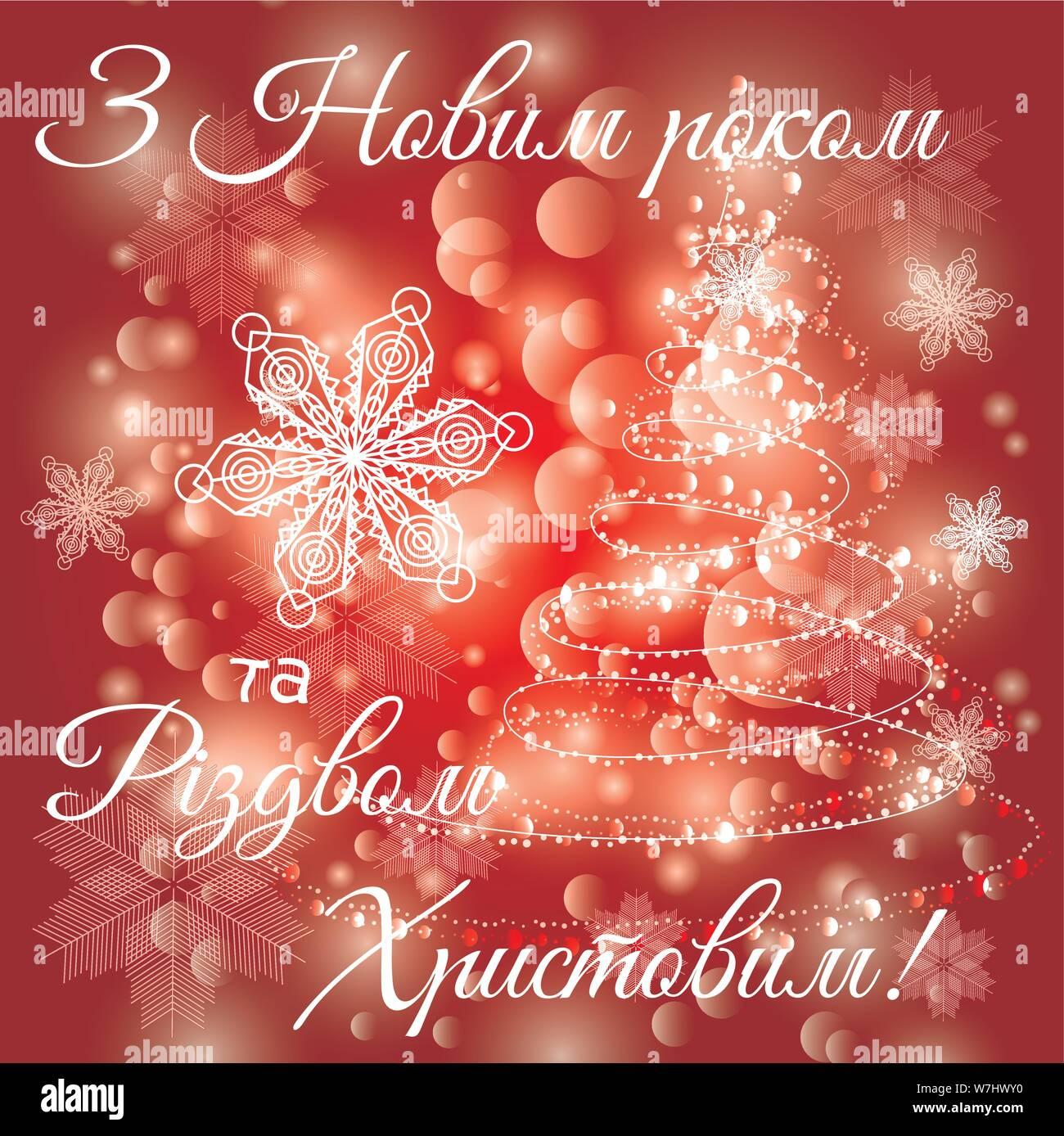 Frohe Weihnachten Ukrainisch.Ukrainische Vektorvektoren Stockfotos Ukrainische